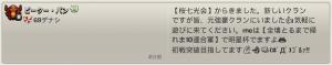 sakura_nana